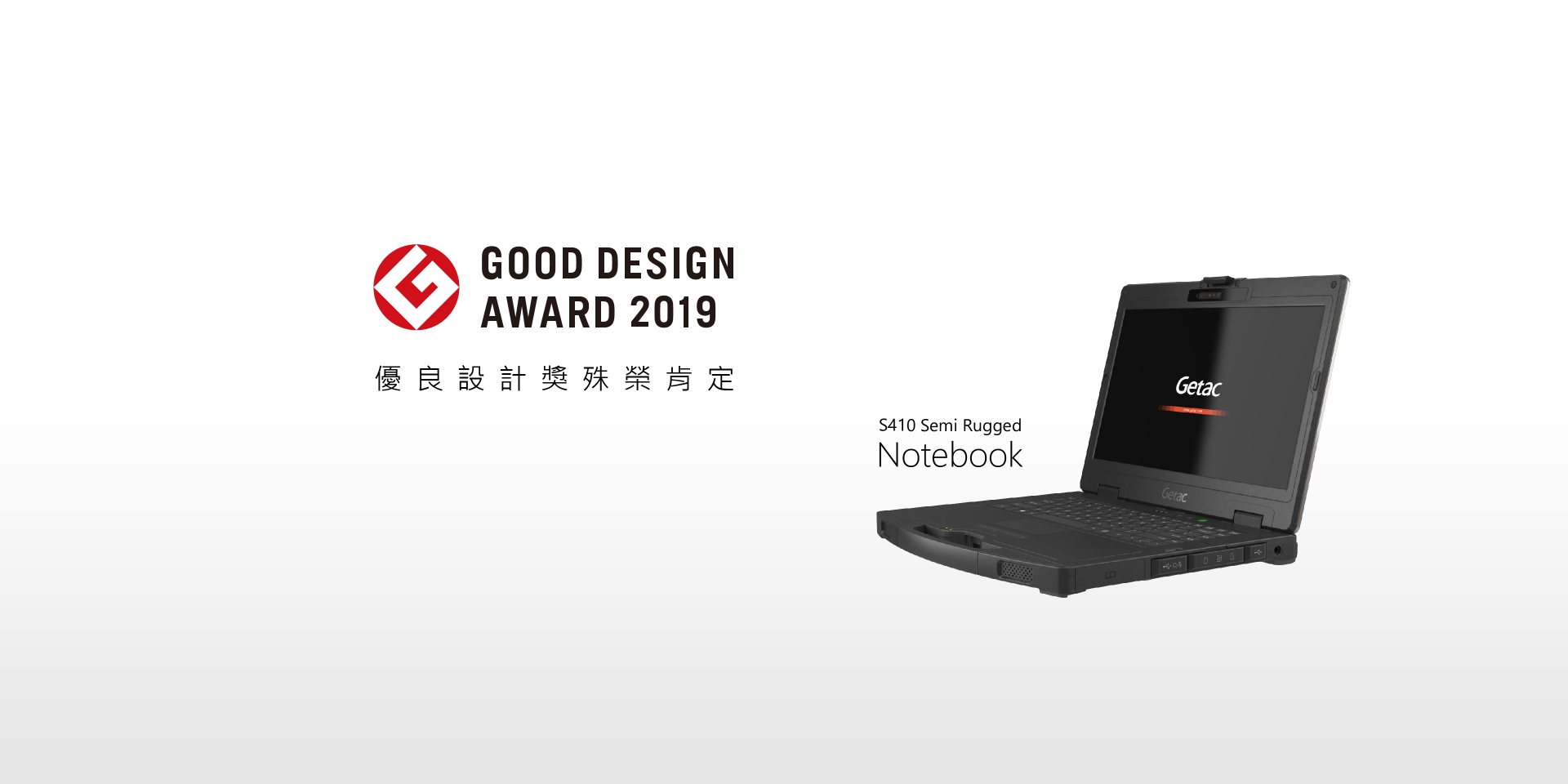 Good Design award CN